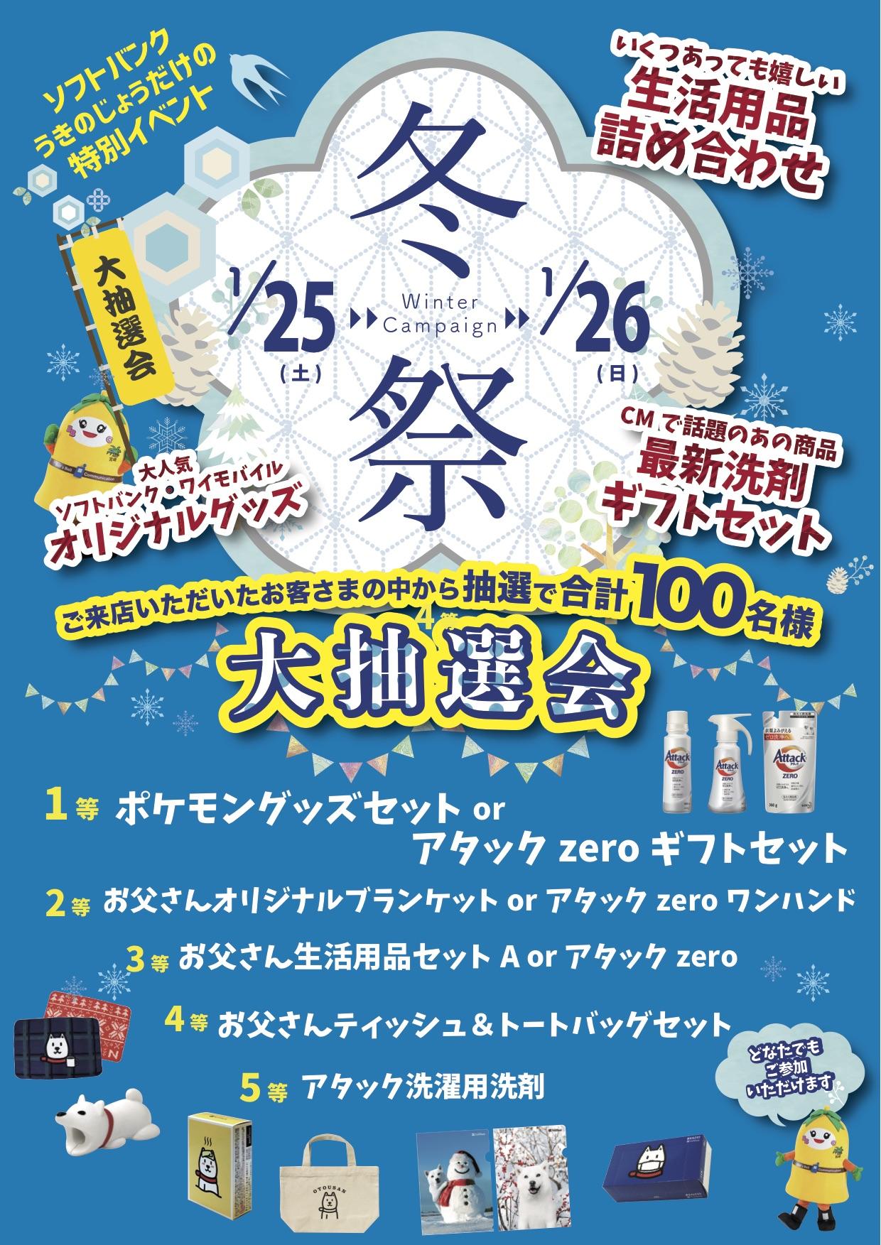 1月25日うきのじょう週末イベント開催イメージ