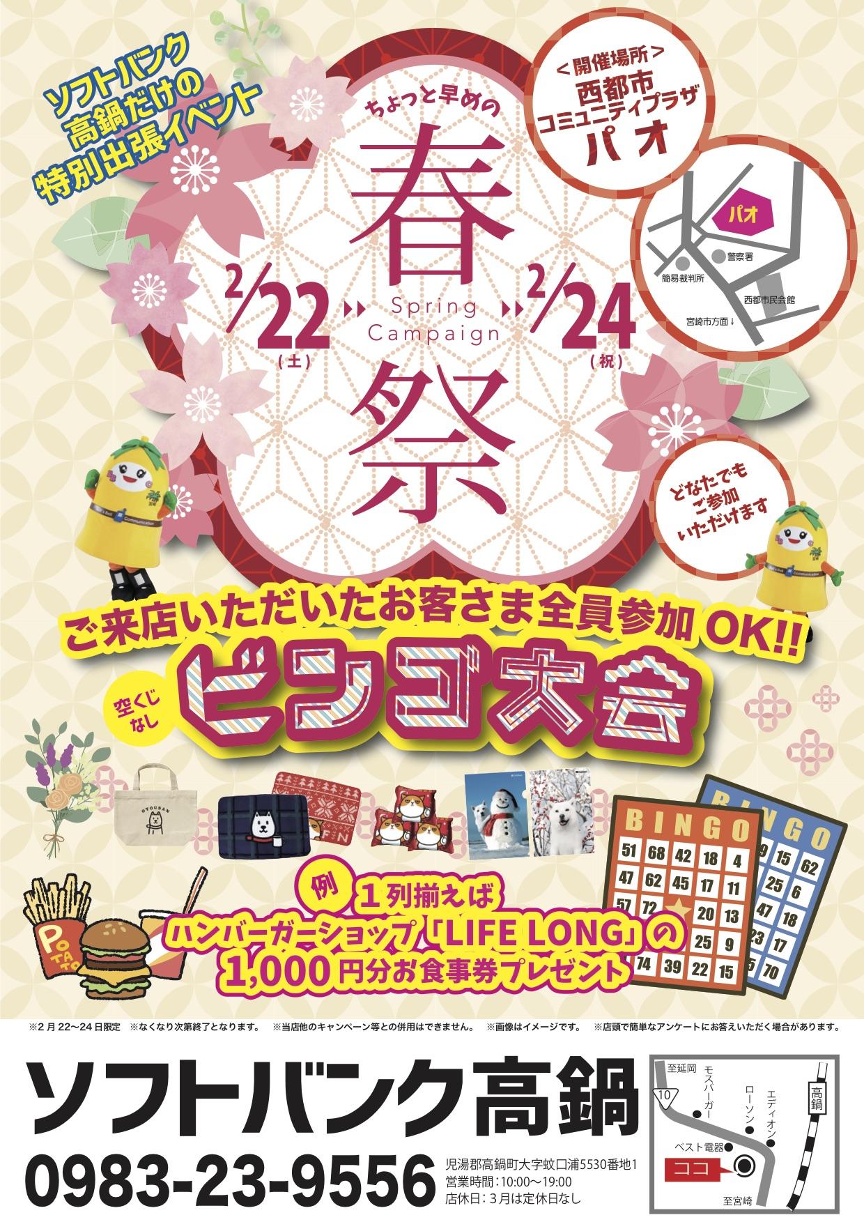 2/22〜24 ソフトバンク高鍋店出張イベント開催!イメージ