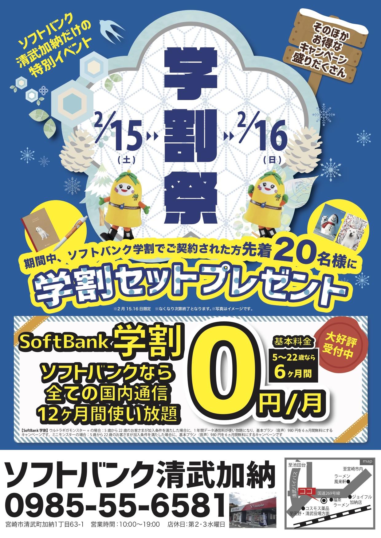 ソフトバンク清武加納にて学割祭開催!2/15〜16イメージ